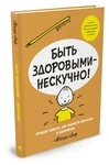 """Купить книгу """"Быть здоровыми - нескучно!"""""""