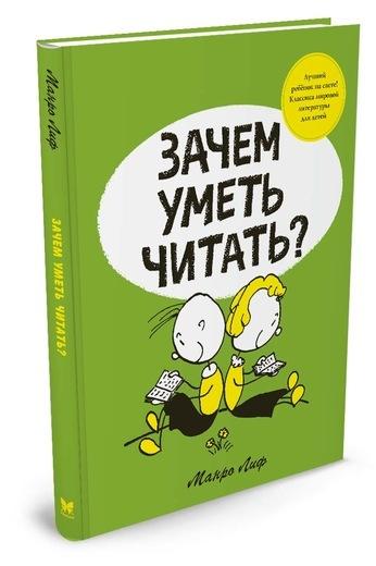 """Купить книгу """"Зачем уметь читать?"""""""