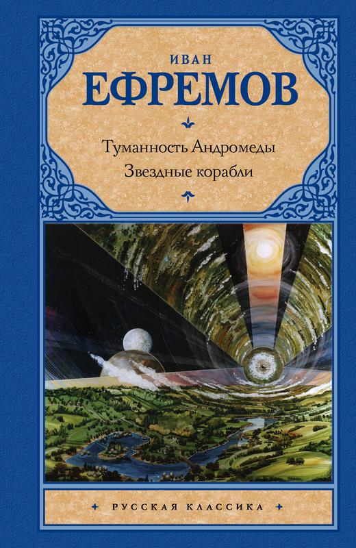 """Купить книгу """"Туманность Андромеды. Звездные корабли"""""""