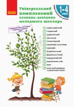 Універсальний комплексний словник-довідник молодшого школяра - купити і читати книгу