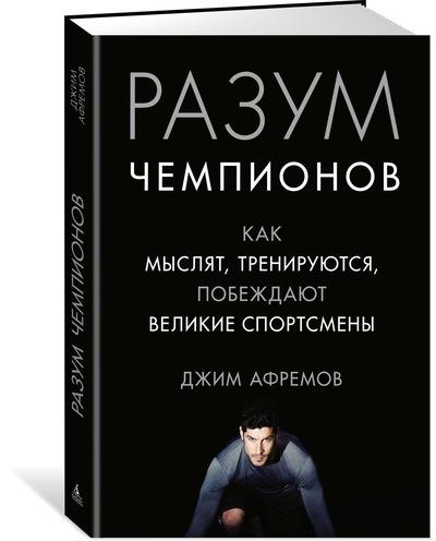 """Купить книгу """"Разум чемпионов. Как мыслят, тренируются, побеждают великие спортсмены"""""""