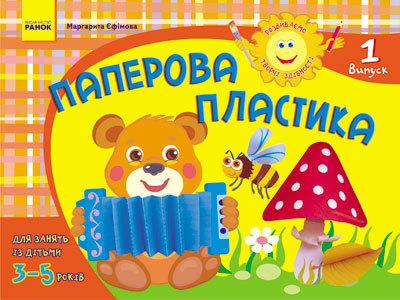 """Купить книгу """"Паперова пластика. Для занять із дітьми 3-5 років. Випуск 1"""""""