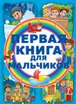 Первая книга для мальчиков
