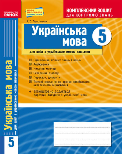 укранська мова та лтература 8 клас контроль знань