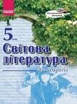 Позакласне читання. Світова література. 5 клас. Хрестоматія