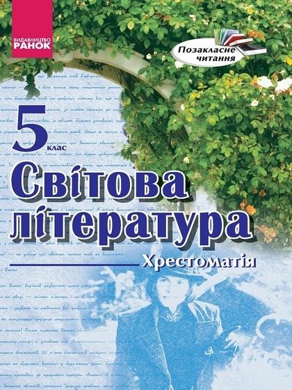 """Купить книгу """"Позакласне читання. Світова література. 5 клас. Хрестоматія"""""""