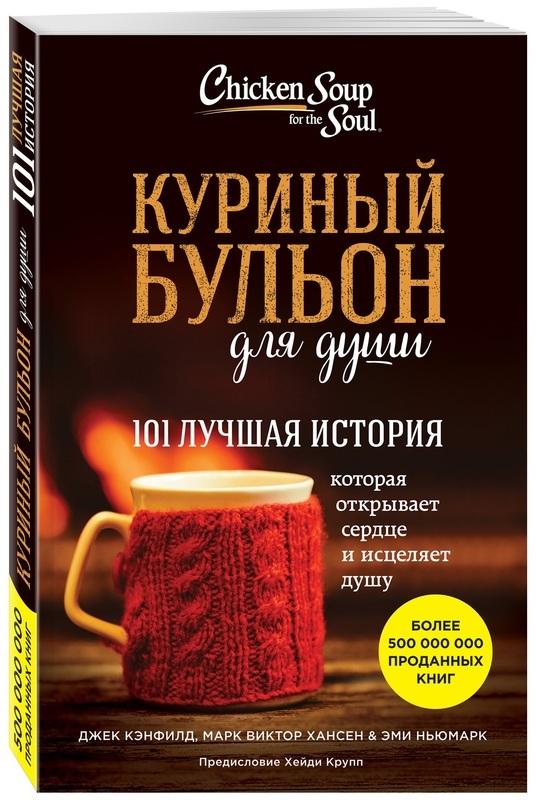 """Купить книгу """"Куриный бульон для души. 101 лучшая история"""""""