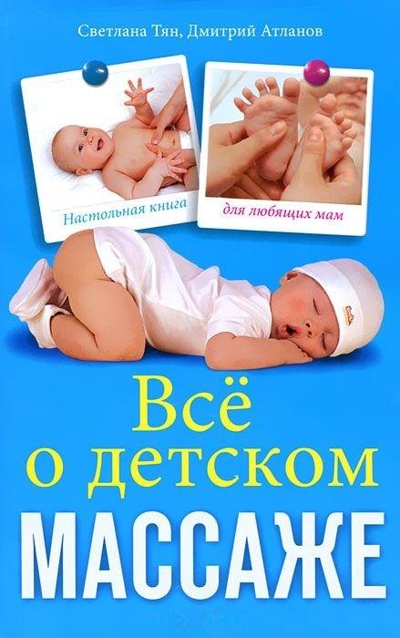 """Купить книгу """"Все о детском массаже"""""""