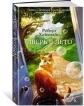 Дверь в Лето - купить и читать книгу
