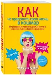 """Купить книгу """"Как не превратить свою жизнь в кошмар. 20 проверенных способов вырваться из плена токсичных мыслей к берегам новой жизни"""""""