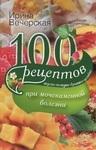 100 рецептов при мочекаменной болезни - купить и читать книгу