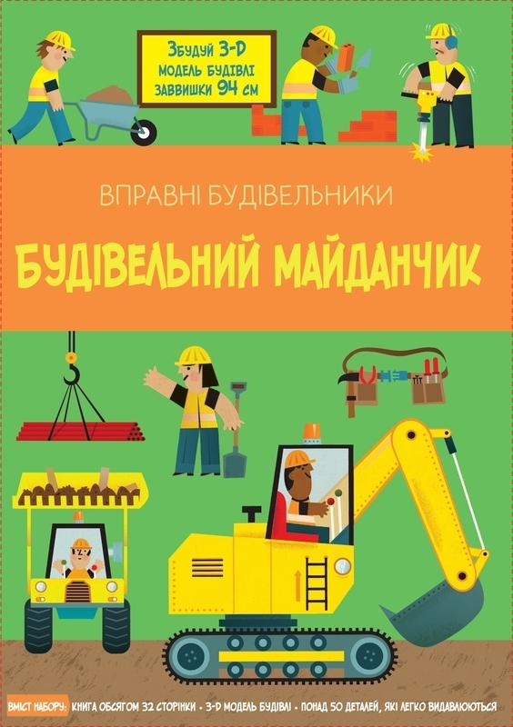 """Купить книгу """"Будівeльний майданчик"""""""