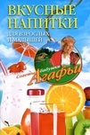 Вкусные напитки для взрослых и малышей - купить и читать книгу