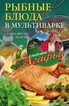 Рыбные блюда в мультиварке. Сытно, вкусно, полезно