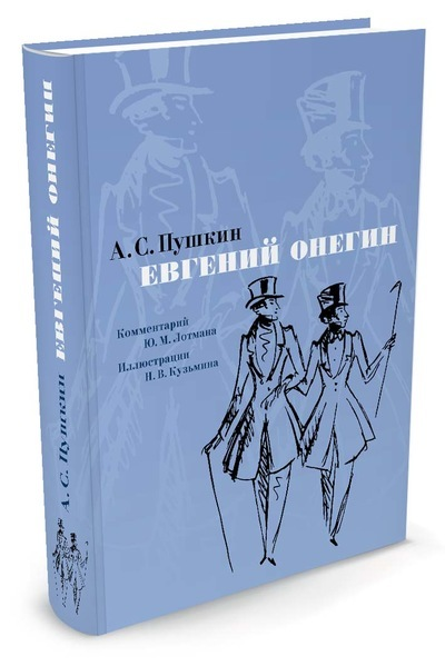"Купить книгу ""Евгений Онегин"""