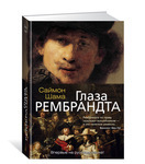 """Купить книгу """"Глаза Рембрандта"""""""