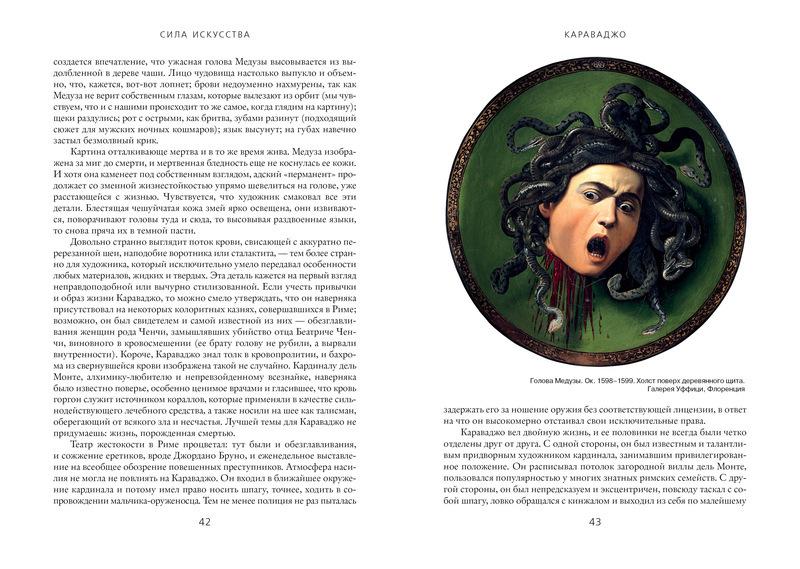 Сила искусства - купить и читать книгу