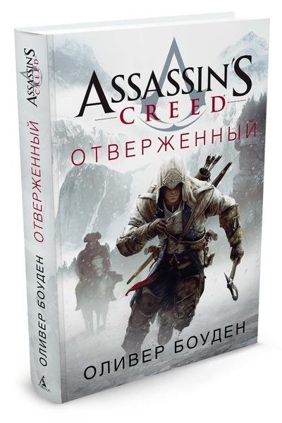 """Купить книгу """"Assassin's Creed. Отверженный"""""""