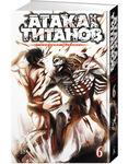 """Купить книгу """"Атака на Титанов. Книга 6"""""""