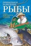 Прибыльное разведение рыбы