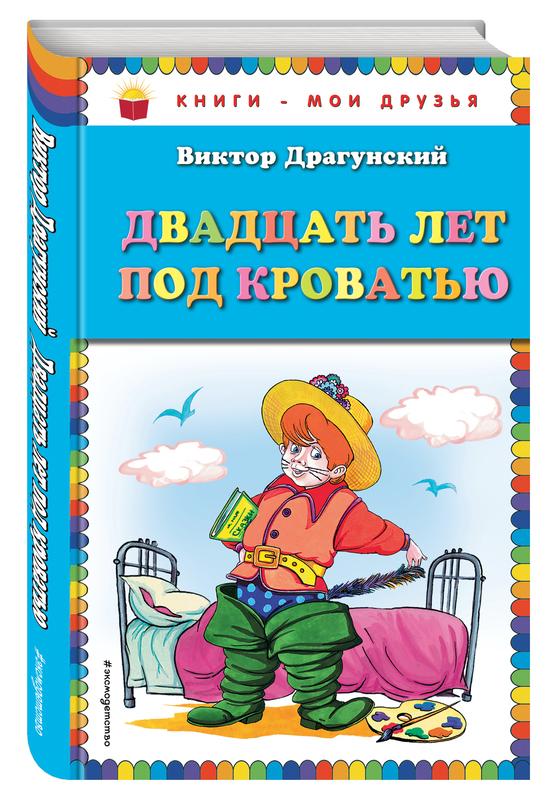 """Купить книгу """"Двадцать лет под кроватью"""""""