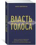 Власть голоса. Книга о главном инструменте политиков, певцов, актеров – от одного из лучших фониатров мира