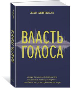 """Купить книгу """"Власть голоса. Книга о главном инструменте политиков, певцов, актеров – от одного из лучших фониатров мира"""""""
