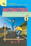 Математика. Учебник для 6 класса общеобразовательных учебных заведений - купити і читати книгу
