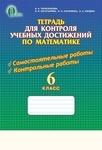 Тетрадь для контроля учебных достижений по математике, 6 класс