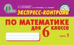 Экспресс-контроль по математике для 6 класса. Учебное пособие общеобразовательных учебных заведений в двух частях (1 ч.)