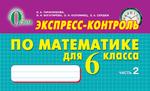 Экспресс-контроль по математике для 6 класса. Учебное пособие общеобразовательных учебных заведений в двух частях (2 ч.)