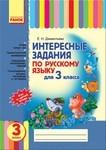 Интересные задания по русскому языку для 3 класса
