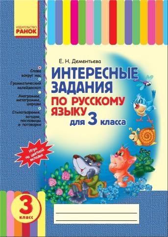"""Купить книгу """"Интересные задания по русскому языку для 3 класса"""""""