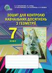 Зошит для контролю навчальних досягнень з геометрії, 7 клас. Навчальний посібник для загальноосвітніх навчальних закладів - купити і читати книгу