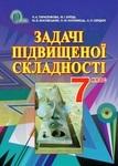 """Купить книгу """"Задачі підвищеної складності з геометрії. 7 клас. Навчально-методичний посібник"""""""