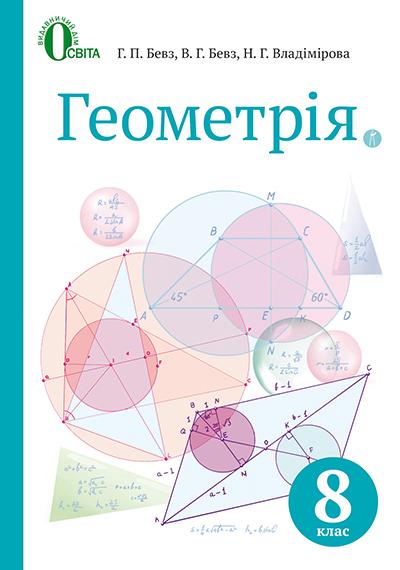 """Купить книгу """"Геометрія. Підручник для 8 класу загальноосвітніх навчальних закладів"""""""