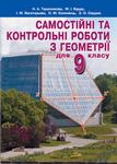 Геометрія, 9 клас. Самостійні та контрольні роботи до підручника М. І. Бурди, Н. А. Тарасенкової «Геометрія, 9» - купить и читать книгу