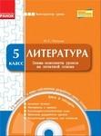 Литература. 5 класс. Планы-конспекты уроков на печатной основе + CD-диск