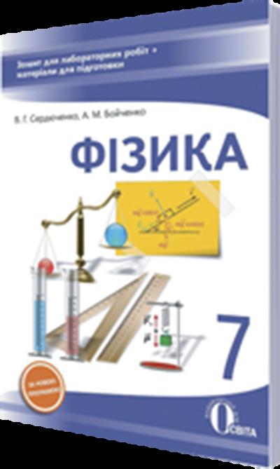 """Купить книгу """"Фізика. 7 клас. Зошит для лабораторних робіт. Матеріали для підготовки"""""""