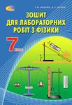 Фізика. 7 клас. Зошит для лабораторних робіт для загальноосвітніх навчальних закладів