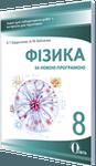 Фізика. 8 клас. Зошит для лабораторних робіт + матеріали для підгтовки