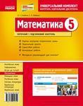Математика. 5 клас. Поточний і підсумковий контроль - купить и читать книгу