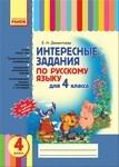 Интересные задания по русскому языку для 4 класса
