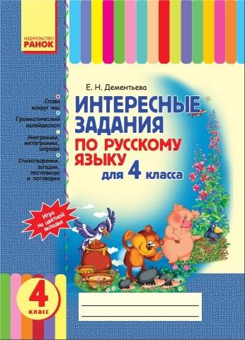 """Купить книгу """"Интересные задания по русскому языку для 4 класса"""""""