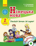 Німецька мова. 2 клас. Підручник «Deutschlernen ist super!» + Диск