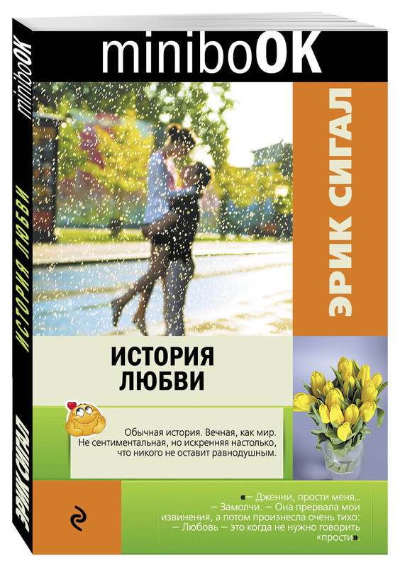 """Купить книгу """"История любви"""""""