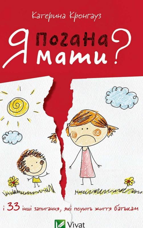"""Купить книгу """"Я погана мати? і 33 інших запитання,які псують життя батькам"""""""