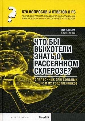 """Купить книгу """"570 тысяч вопросов и ответов о РС. Что бы вы хотели знать о рассеянном склерозе? Справочник для больных РС и их родственников"""""""