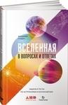 Вселенная в вопросах и ответах. Задачи и тесты по астрономии и космонавтике - купить и читать книгу