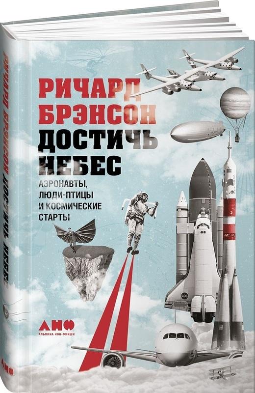 """Купить книгу """"Достичь небес. Аэронавты, люди-птицы и космические старты"""""""